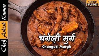 चंगेज़ी मुर्ग  by Chef Ashish Kumar | Home made changezi chicken recipe