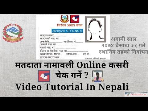 Mobile मै मतदाता नामावली Online कसरी चेक गर्ने    Nepali Video Tutorial