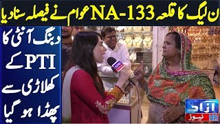 Servay report of NA-133 PTI VS PMLN workers
