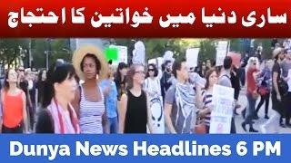 Dunya News Headlines - 09:00 PM   21 January 2017