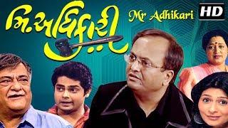 Mr. ADHIKARI | Sanjay Goradia | Best Gujarati Comedy Natak Full 2018 | Amit Divetia | Anand Goradia