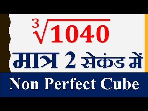 How to Find Cube ROOT of NON PERFECT CUBE | Hindi