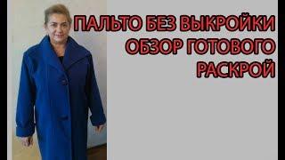 0a60191e07b пальто выкройки Videos - 9tube.tv