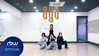 [마마무] 'AYA' 사복 안무 영상