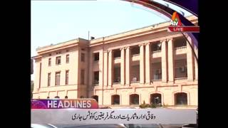 ATV News Headlines - 12:00 PM | 24 March 2017