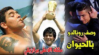 حقائق لا تعرفها عن دييغو مارادونا   المدمن الذي أمتع العالم وصنع نابولي..!  ج1