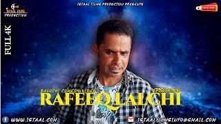 Rafeeq Lalchi | Balochi Comedy Video | Episode #82 | 2021 #istaalfilms #basitaskani