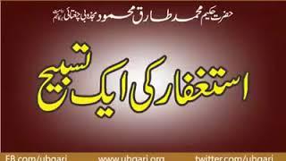 Astaghfar Ki Fazilat (Astaghfirullah 100 Times -Subah Shaam)