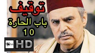 توقيف مسلسل باب الحارة الجزء العاشر/ أسباب عدم وجود باب الحارة 10 في رمضان 2018