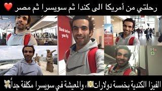 رحلتي من أامريكا لكندا لسويسرا لمصر-  #IKemya