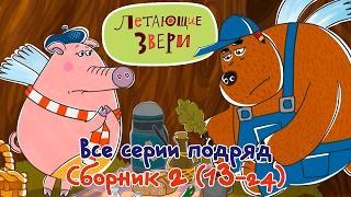 Download Все серии подряд и новые мультфильмы ″Летающие звери″ сборник 2 (13-24) Video