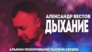 Александр ВЕСТОВ - Дыхание (Полная версия альбома)