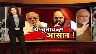 2019 में कौन बनेगा प्रधानमंत्री? सटीक विश्लेषण   Bharat Tak