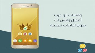 #x202b;تحميل واتس اب بلس الذهبي اخر اصدار Whatsapp Gold رابط مباشر#x202c;lrm;