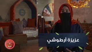 #x202b;برنامج على طريق الطبخة مع الشيف عزيزة أرطوشي الحلقة 8 برعاية الوليد للإنسانية#x202c;lrm;