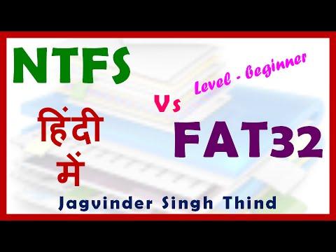 NTFS Vs FAT32 (Hindi) - हिंदी में NTFS बनाम FAT32