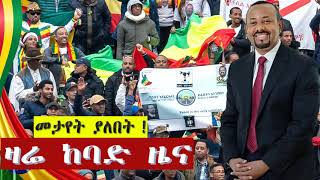 Must watch) EBC Special Ethiopia news today April 29, 2019