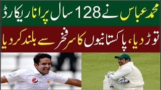 Mohammad Abbas Broke The 128-Year-Old Record - Mohammad Abbas Brilliant Bowling Against Australia