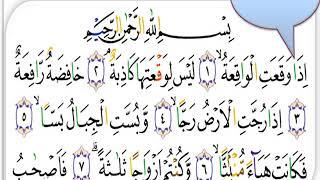 SURAT  AL-WAQIAH LATIHAN BACA & TAJWID