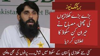 Big Names out of Pakistan Squad || Misbah ul Haq Announced Strange T20 Squad vs Bangladesh