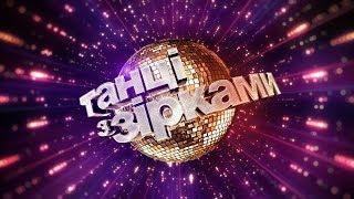 12 тиждень – Танці з зірками. 6 сезон