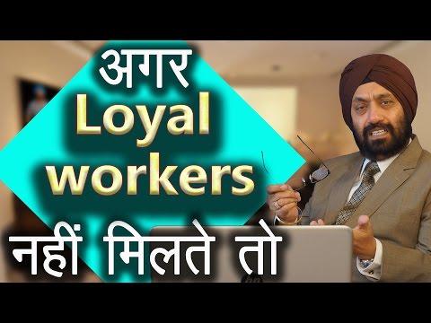 अगर Loyal Workers नहीं मिलते तो । Business Tips in Hindi / Urdu | TSMadaan