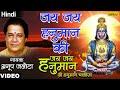 Anup Jalota Jai Jai Jai Hanuman Ki Jai Jai Hanuman Shree Han