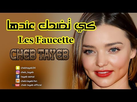Cheb tayeb 2012 youtube