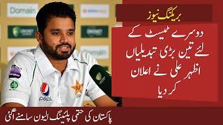 3 Big Changes in Pakistan Playing 11 vs Australia || Pakistan vs Australia 2nd Test 2019