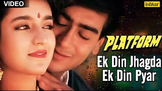 Ek Din Jhagda Ek Din Pyar Video Song | Platform | Ajay Devgan & Tisca Chopra |