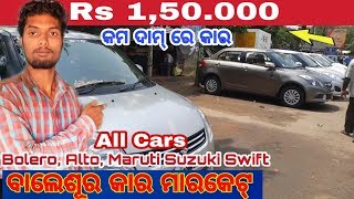 Second hand car market Balasore cheap price kar market    କାର ମାରକେଟ ବାଲେଶୂର    Best car Earth_Vlogs