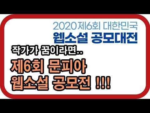 작가가 꿈이라면 6회 문피아 웹소설 공모전에 참여하라 | 김기환TV