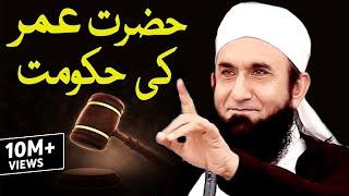 Hazrat Umar Bin Abdul Aziz (R) Ki Hukumat | Molana Tariq Jameel 2018