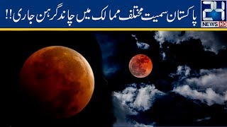 Exclusive Footage Of Partial Lunar Eclipse 2019 Today In Pakistan