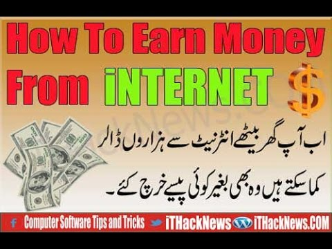 Earn money online for free in the World 2017 Urdu/hind |10 way |