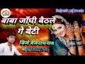 Download Baba janghi baithle ge beti sadi song hard dholki bass (dj Baijnath Raj) MP3,3GP,MP4