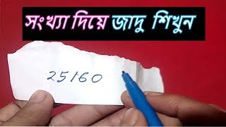 Bengali Best Magic Tricks Tutorial || Funny pranks with friends || how to magic