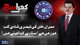 Imran Khan Ki Teesri Shadi Kab Ho Rahi Hai? Sitare Kia Kehte Hain?   SAMAA TV   Khara Sach