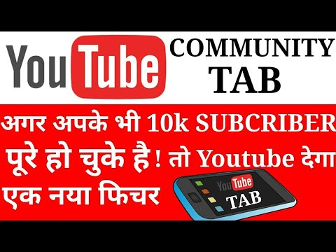 Why you don't get community tab? ।। Must watch how to get community tab.