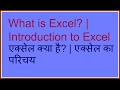 What is Excel? | Introduction to Excel #01