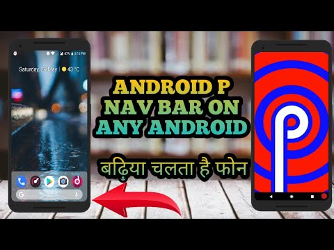 Get android p navigation bar on any android in hindi