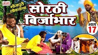 सोरठी बिर्जाभार (भाग-17) | Bhojpuri Nautanki | Bhojpuri Lokkatha | Nautanki Nach Programme