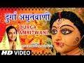 Download नवरात्री Special 2019 श्री दुर्गा अमृतवाणी I Shree Durga Amritwani I ANURADHA PAUDWAL,Full HD Video MP3,3GP,MP4