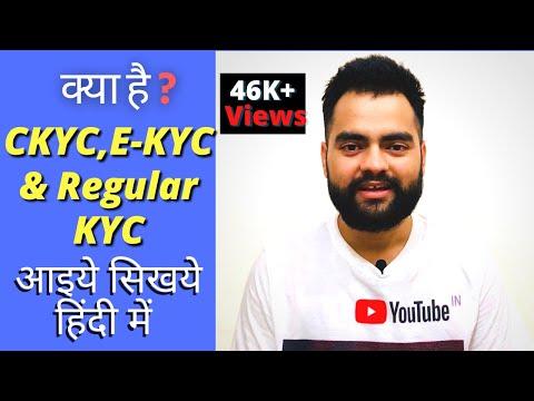 क्या है | CKYC ,E-KYC & Regular KYC | in MUTUAL FUND |आइये सिखये हिंदी में