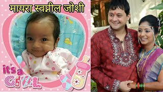 Swapnil Joshi's Daughter Maayra's First Picture Out   Marathi Entertainment