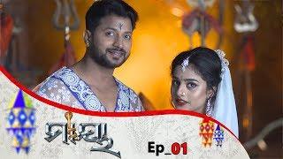 Maaya | Full Ep 01 | 13th jan 2020 | Odia Serial – TarangTV