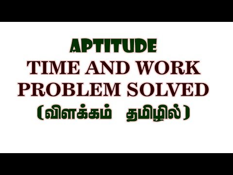 Time and Work Problem Easy Method | TNPSC TNTET