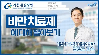 [가천대 길병원 LIVE] '비만 치료제의 모든 것' (가천대 길병원 가정의학과 김경곤)