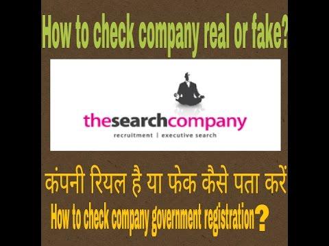 How to check company real or fake? kaise pata kare company asli hai ya nakli?