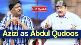 Hasb e Haal 23 May 2019 | Azizi As Abdul Qudoos | حسب حال | Dunya News